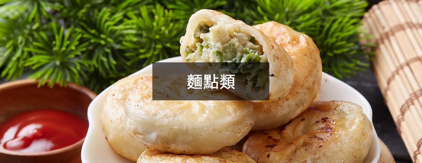 麵點類(包子,饅頭,茶點)