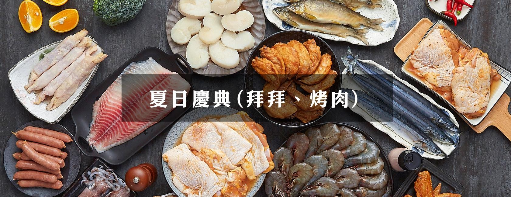 夏日慶典(拜拜、烤肉)
