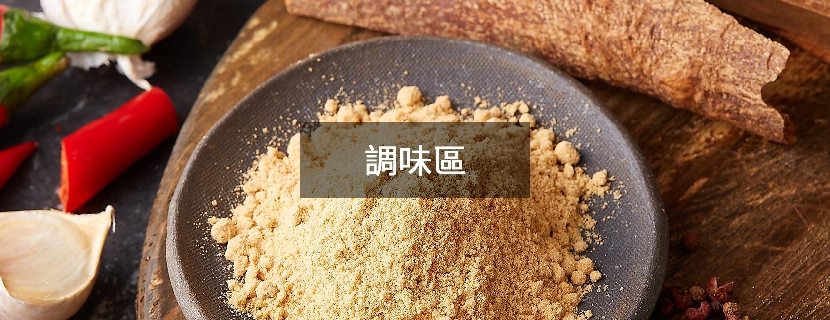 常溫-調味區(胡椒、鹽)