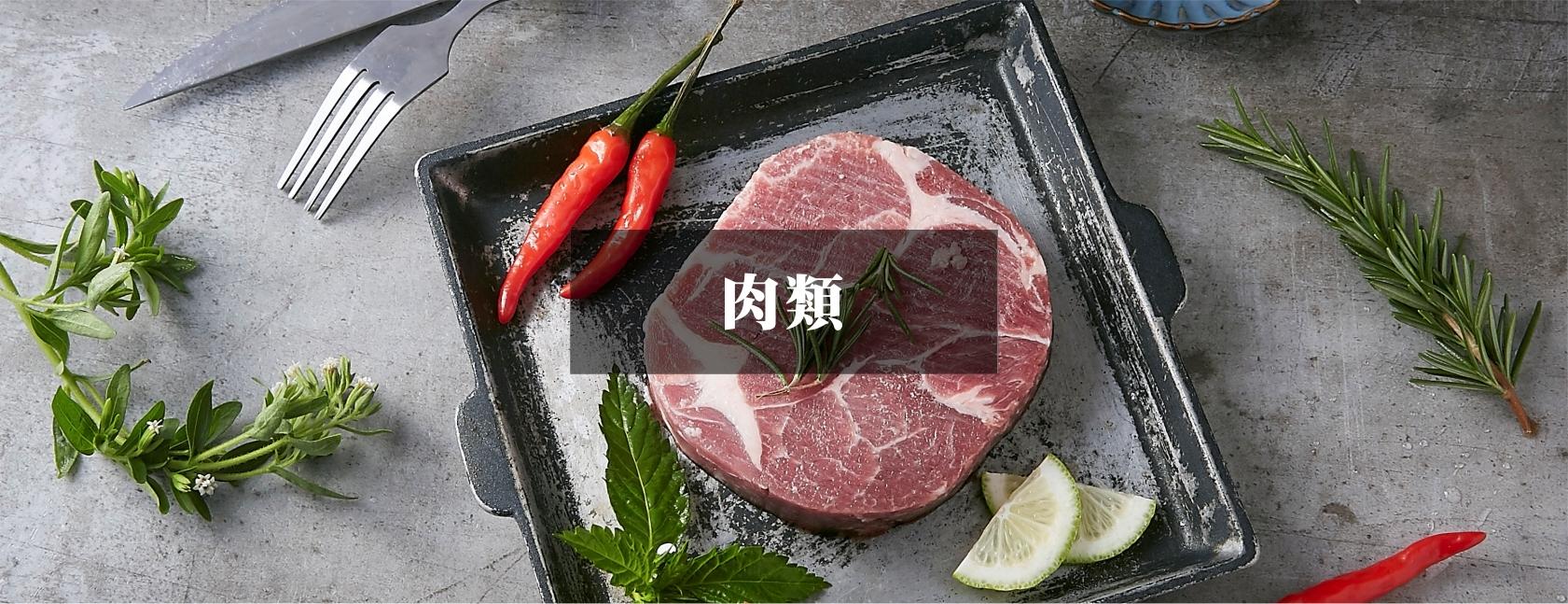 生鮮肉品(雞,豬肉)