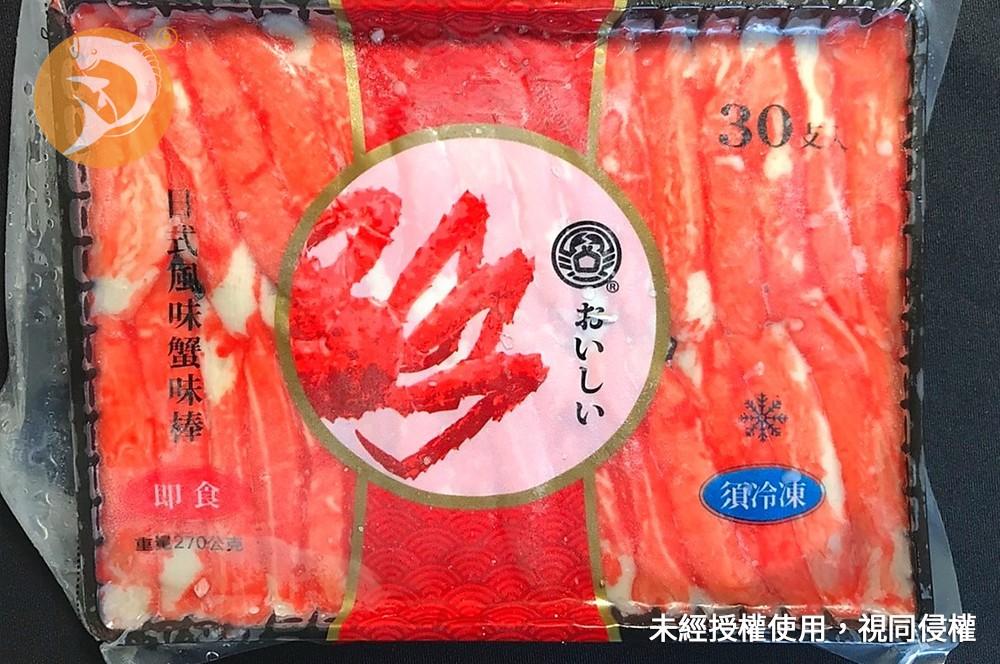 鴻綺,海鮮,海鮮宅配,海鮮批發,台南海鮮,鮭魚,日式風味蟹棒,日式蟹棒