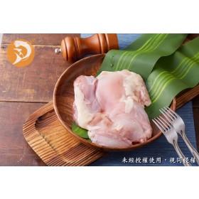 【鴻綺水產-鮮甜無腥味】去皮去骨雞腿排(約210±10%g/隻,不含皮骨重) 特價中