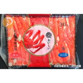 【鴻綺水產-涼拌沙拉】日式風味蟹味棒(270G/30支/片) 特價中